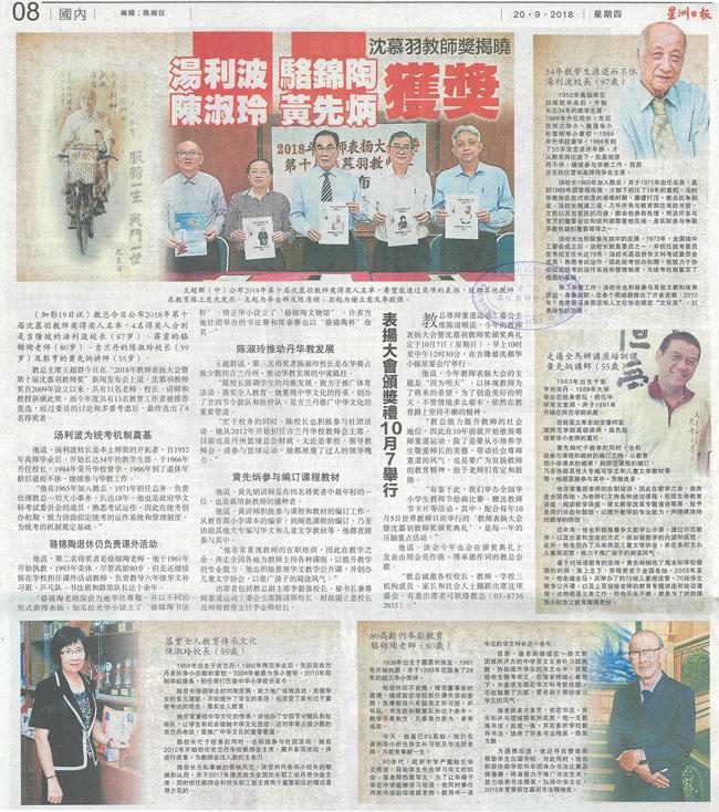 第十届沈慕羽教师奖新闻报导