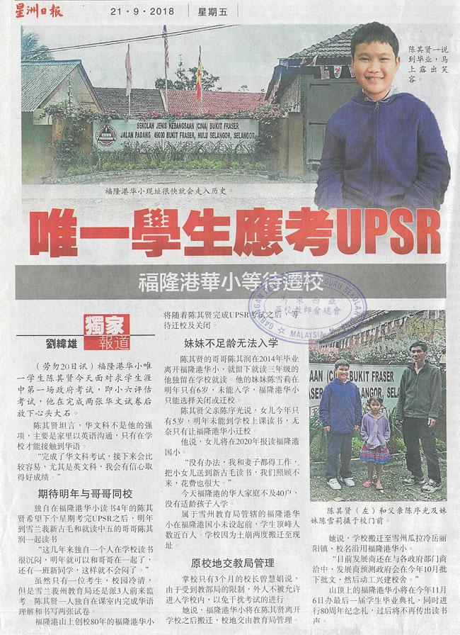 唯一学生应考UPSR 福隆港华小等待迁校