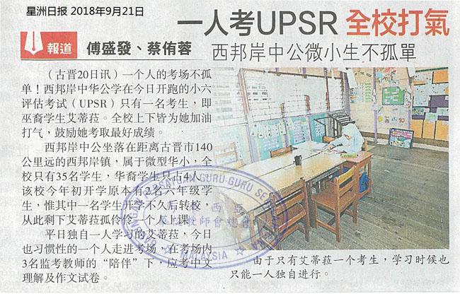 一人考UPSR全校打气 西邦岸中公微小生不孤单