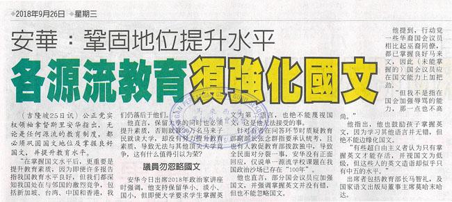 安华:巩固地位提升水平 各源流教育须强化国文
