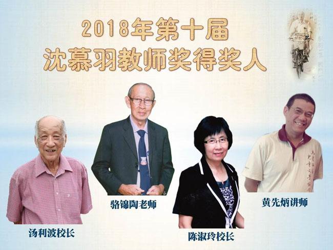 第十届沈慕羽教师奖得奖人