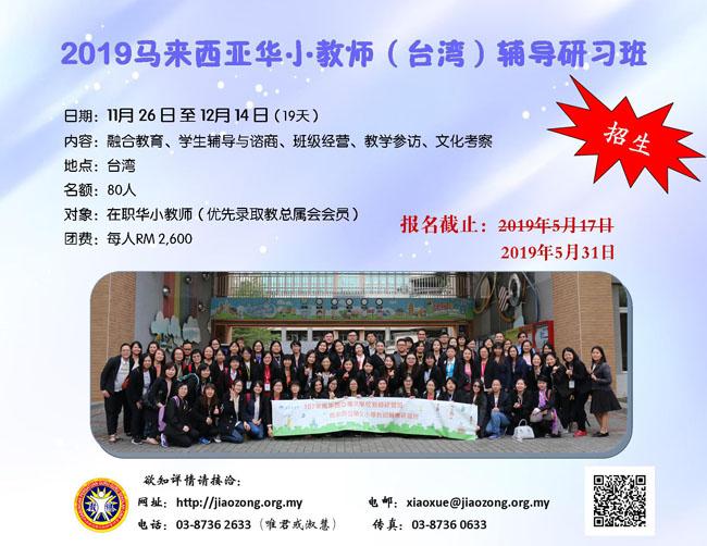 2019年马来西亚华小教师(台湾)研习班