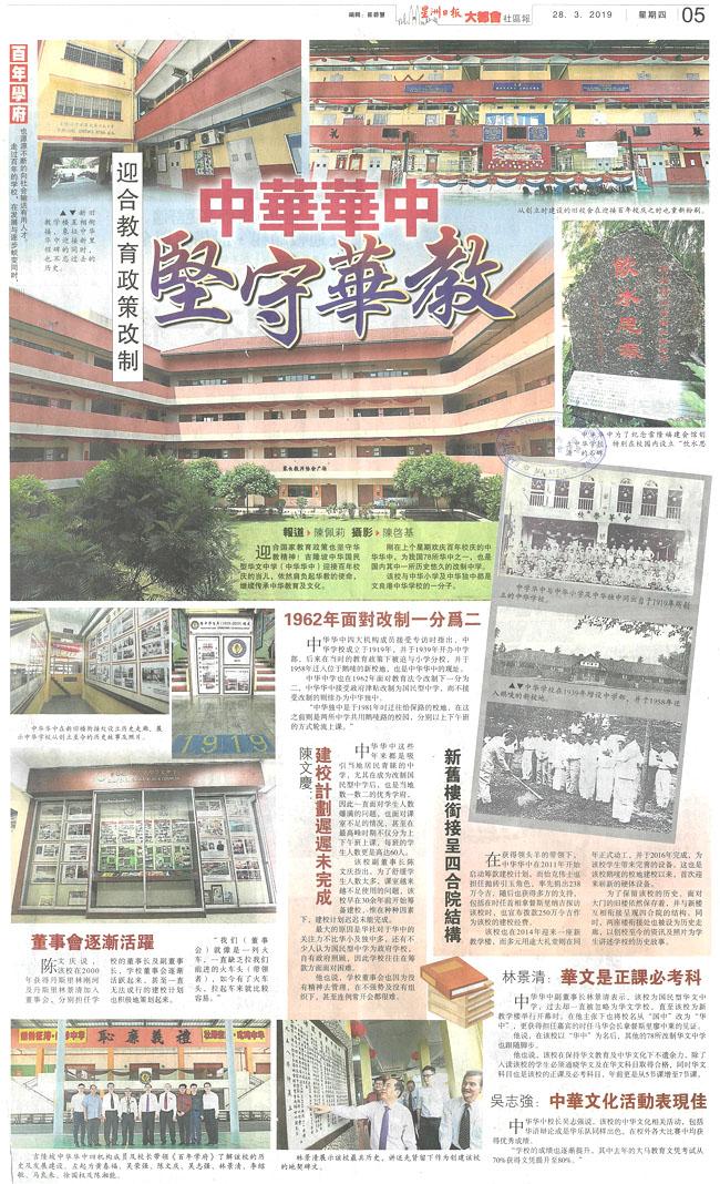 迎合教育政策改制  中华华中坚守华教