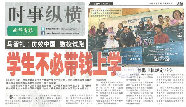 马智礼:仿效中国 数校试跑 学生不必带钱上学