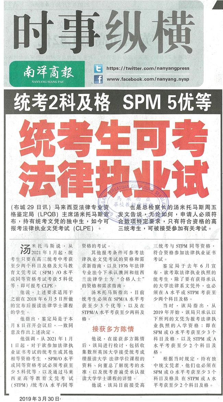 统考2科及格 SPM5优等 统考生可考法律执业试