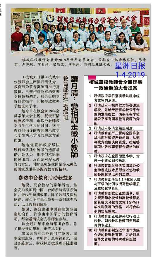罗月清:教育部推行复级班 变相调走微小教师