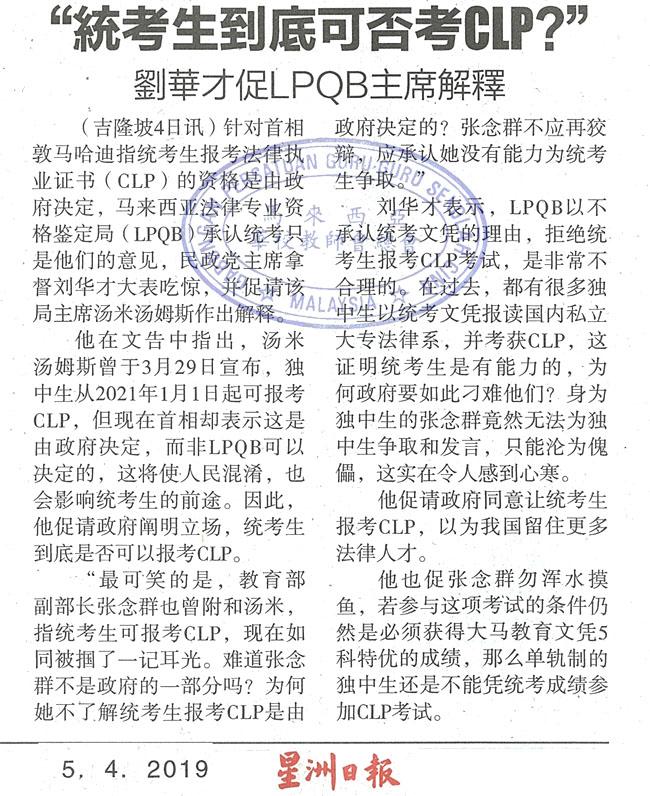 统考文凭报考法律执业文凭考试(CPLE)争议剪报