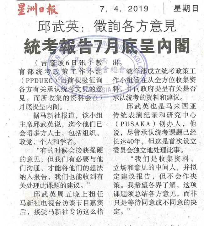 邱武英:征询各方意见 统考报告7月底呈内阁