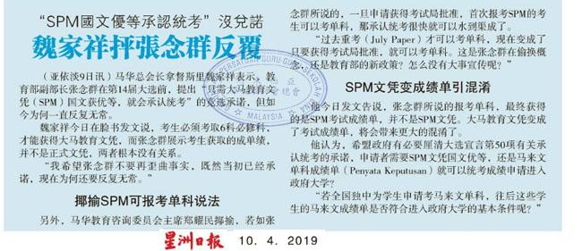 SPM报考单科国文剪报