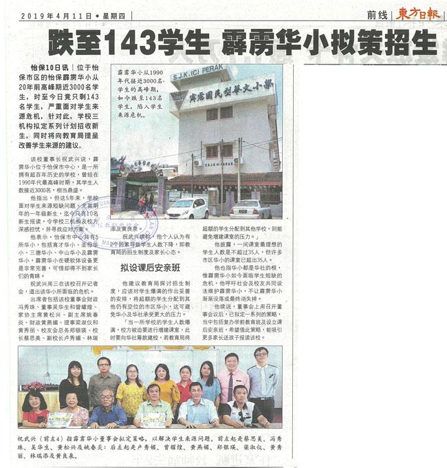 跌至143学生 霹雳华小拟策招生