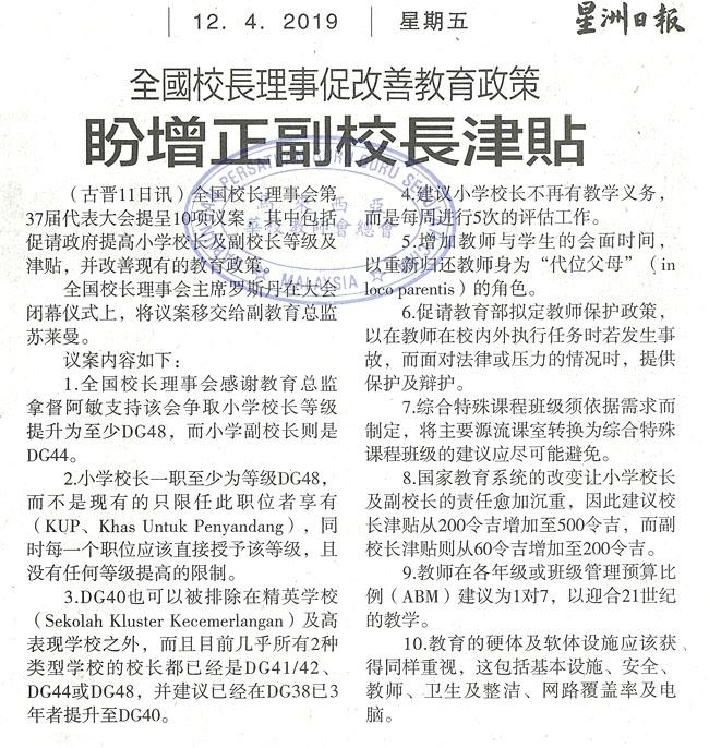 全国校长理事促改善教育政策 盼增正副校长津贴