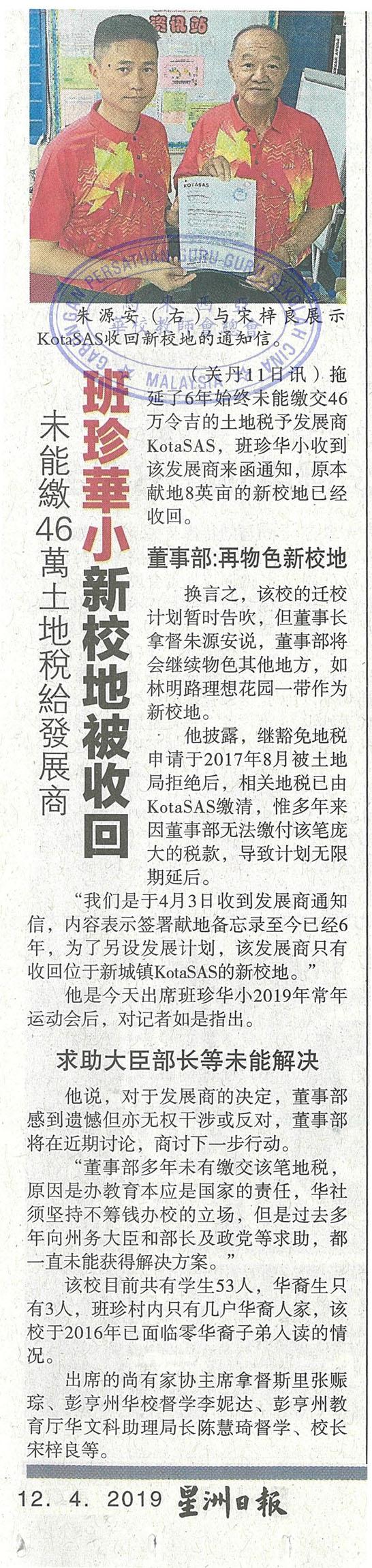 未能缴46万土地税给发展商 班珍华小新校地被收回
