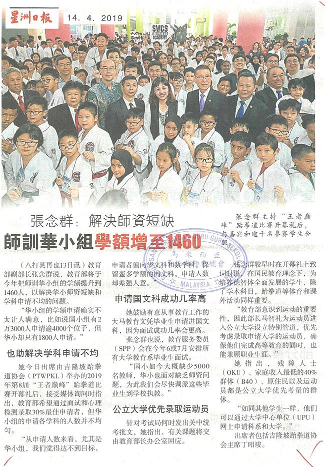 张念群:解决师资短缺 师训华小组学额增至1460