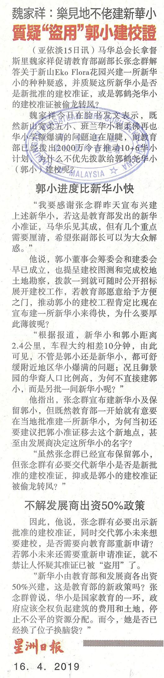 华小10+6建迁新闻剪报