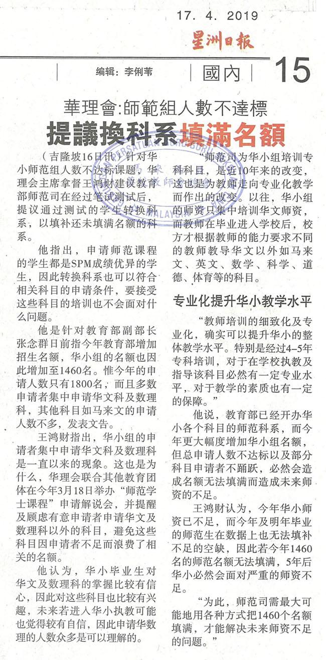 华理会:师范组人数不达标 提议换科系填满名额