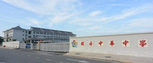 关丹中华中学