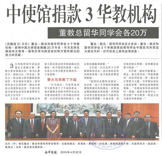 中使馆捐款3华教机构 董教总留华同学会各20万