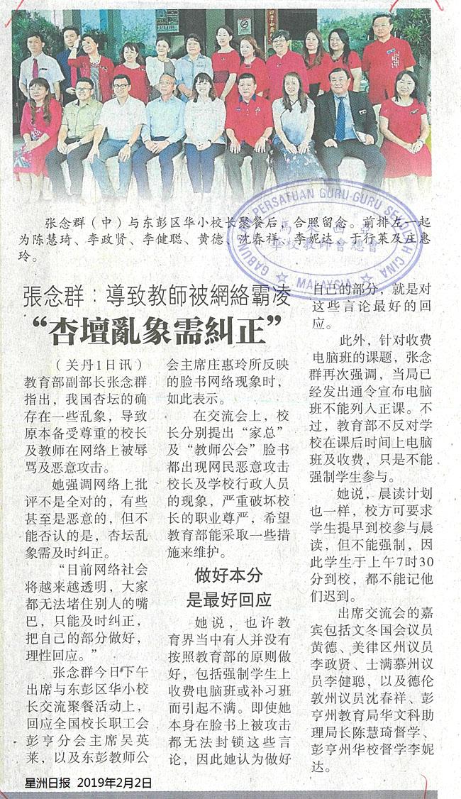 """张念群:导致教师被网络霸凌 """"杏坛乱象需纠正"""""""