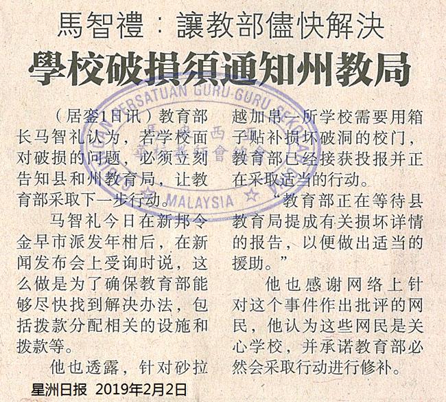 马智礼:让教育部尽快解决 学校破损须通知州教育局