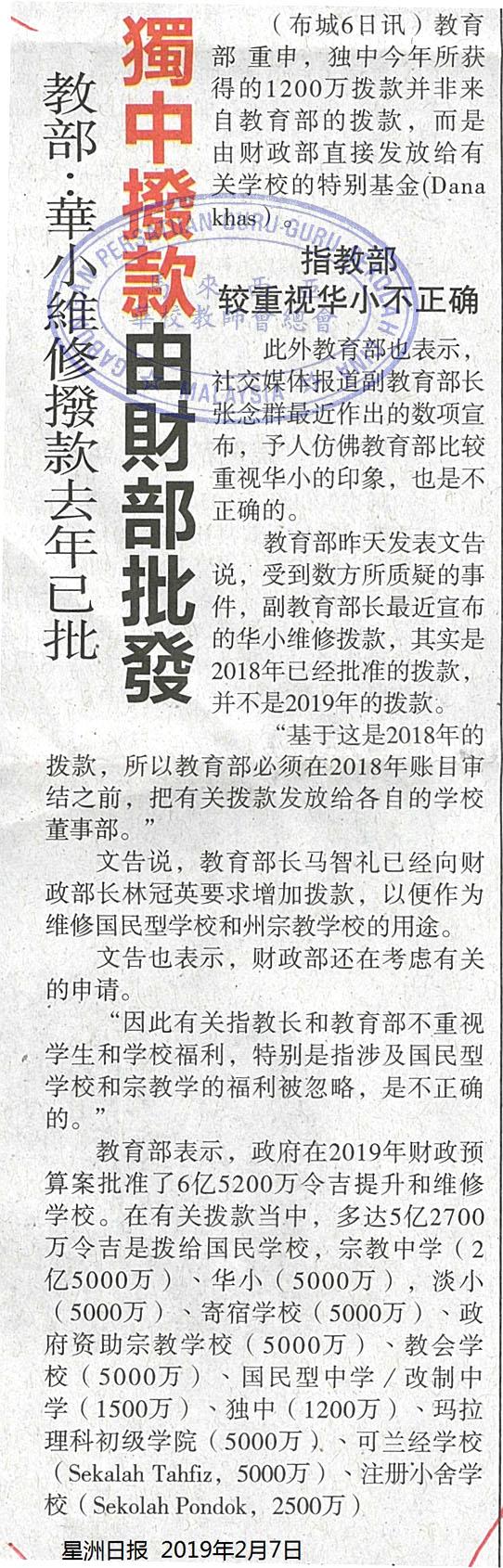 教部:华小维修拨款去年已批 独中拨款由财部批发
