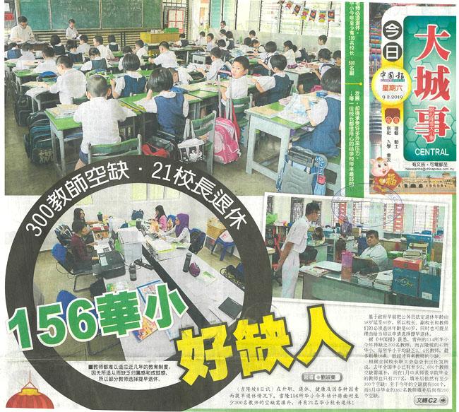 300教师空缺  21校长退休 156华小好缺人