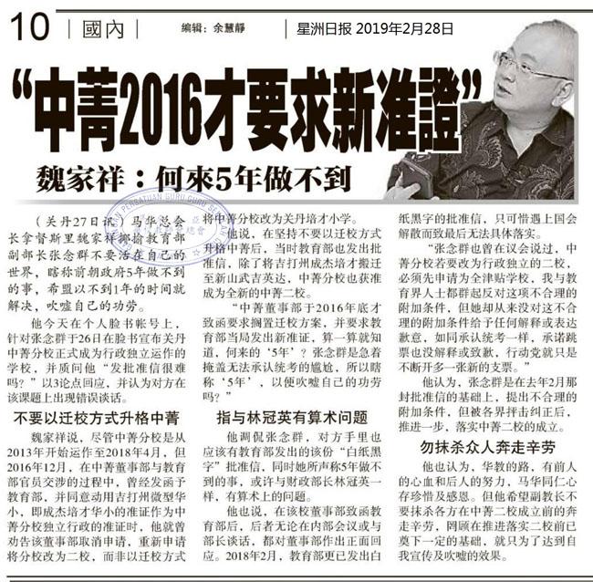 中菁2016才要求新准证 魏家祥:何来5年做不到