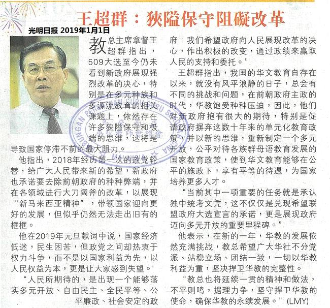 王超群:狭隘保守阻碍改革