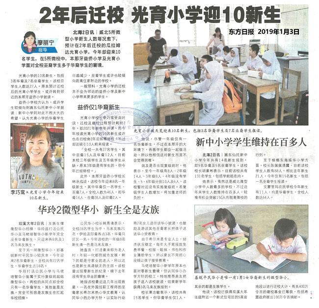 新学年华小新生人数新闻报道