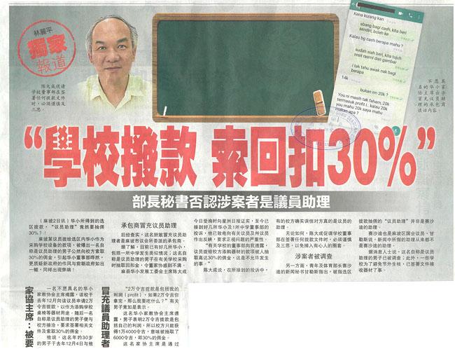 学校拨款回扣新闻报道