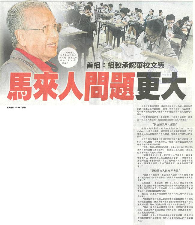 首相:相较承认华校文凭 马来人问题更大