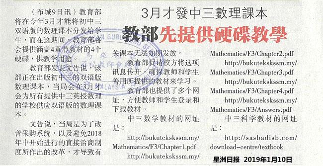3月才发中三数理课本  教部先提供硬体教学