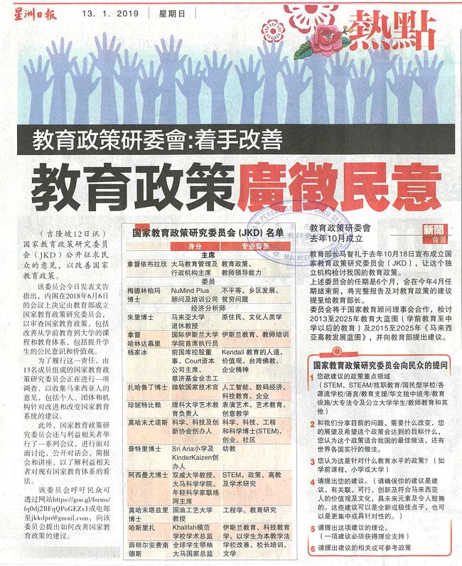 教育政策研委会:着手改善 教育政策广征民意