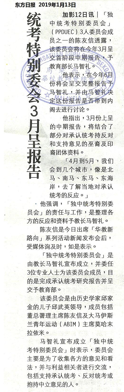 统考特别委会3月呈报告