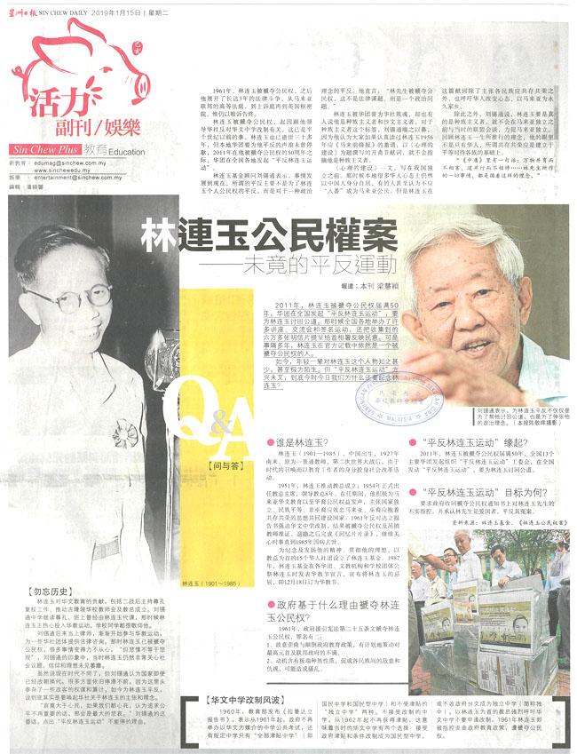 林连玉公民权案  —— 未竟的平反运动
