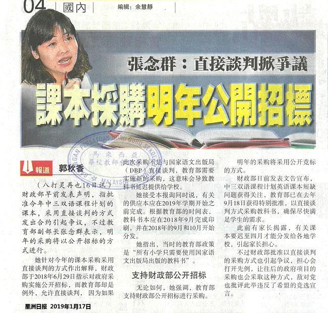 张念群:直接谈判掀争议 课本采购明年公开招标
