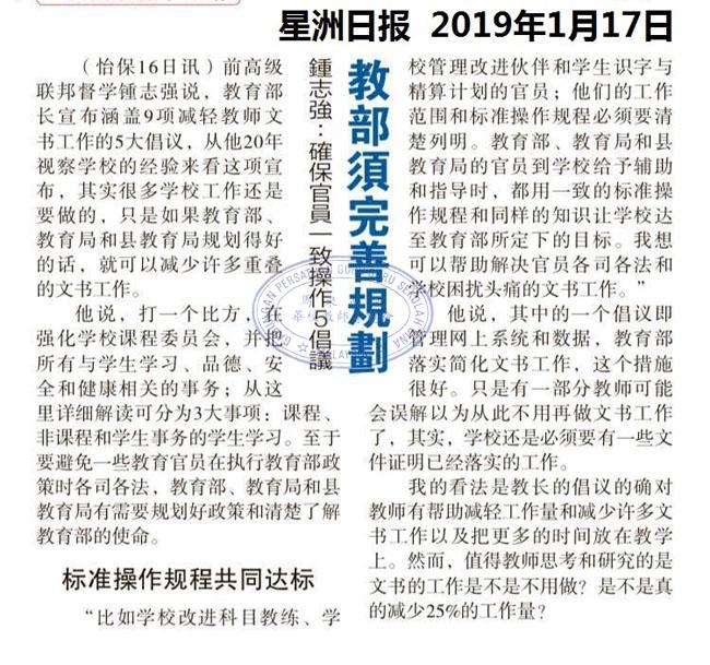 锺志强:确保官员一致操作5倡议 教部须完善规划