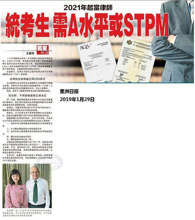 2021年起当律师 统考生需A水平或STPM