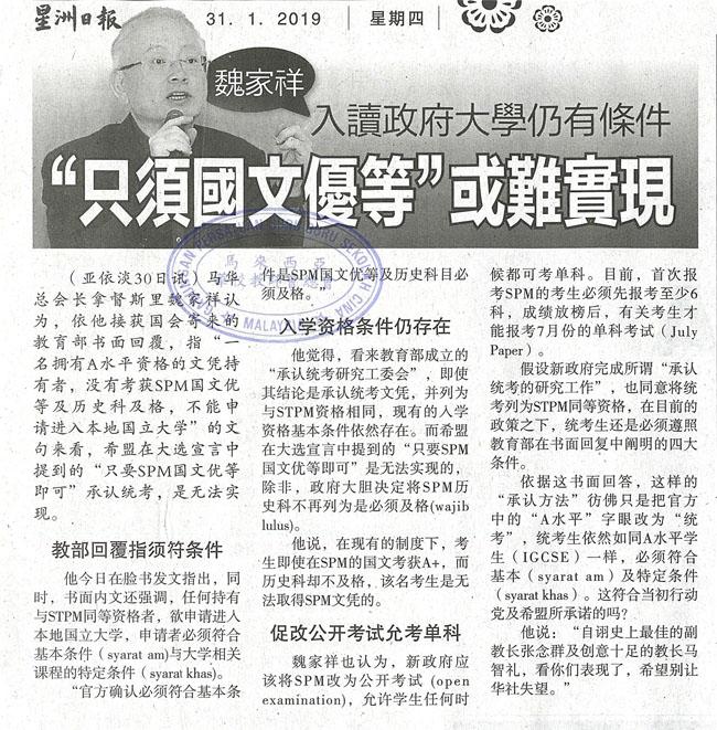 """魏家祥:入读政府大学仍有条件""""只须国文优等""""或难实现"""