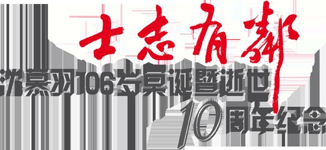 沈慕羽106岁冥诞暨逝世十周年纪念