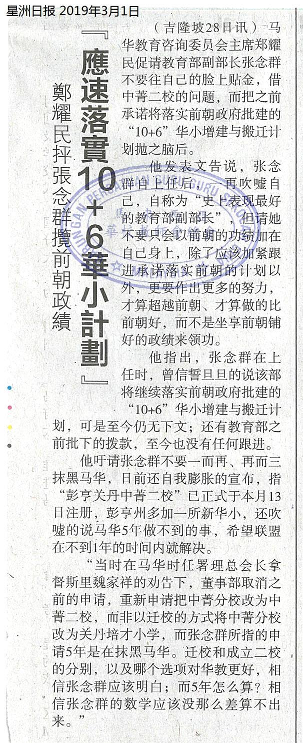 """郑耀民抨张念群揽前朝政绩.""""应速落实10+6华小计划"""""""