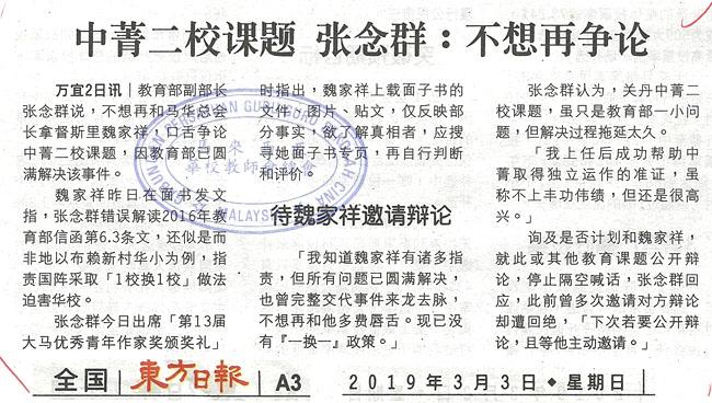 中菁二校课题 张念群:不想再争论