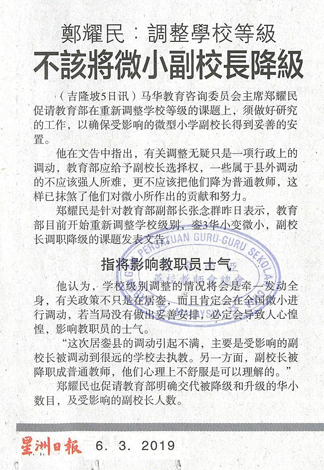 郑耀民:调整学校等级 不该将微小副校长降级