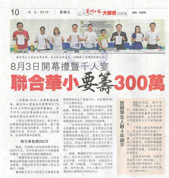 8月3日开幕礼暨千人宴 联合华小要筹300万