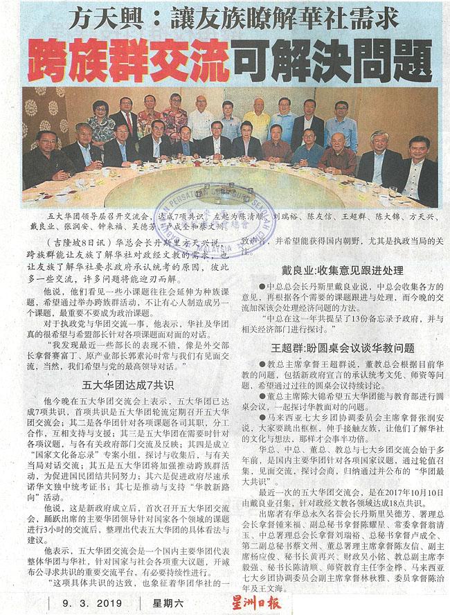 方天兴:让友族了解华社需求 跨族群交流可解决问题