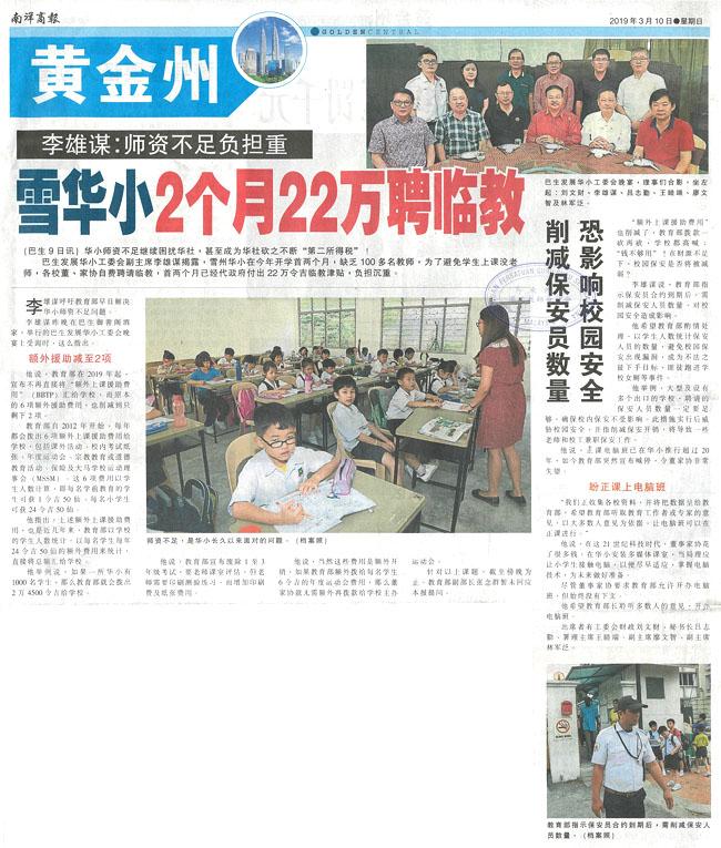 李雄谋:师资不足负担重  雪华小2个月22万聘临教