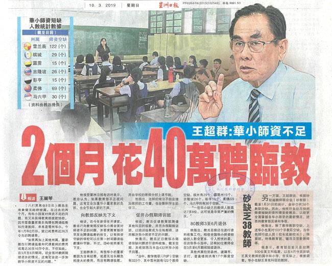 王超群:华小师资不足 2个月花40万聘临教