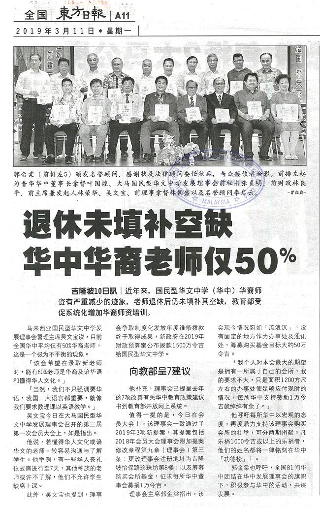 退休未填补空缺 华中华裔老师仅50%