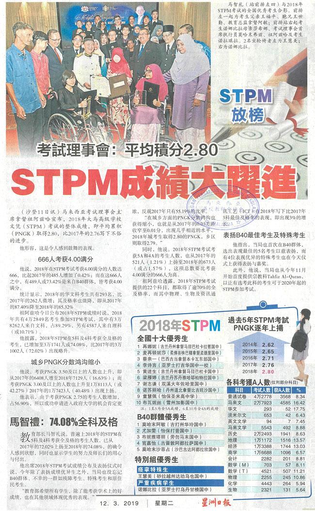 考试理事会:平均积分2.80 STPM成绩大跃进