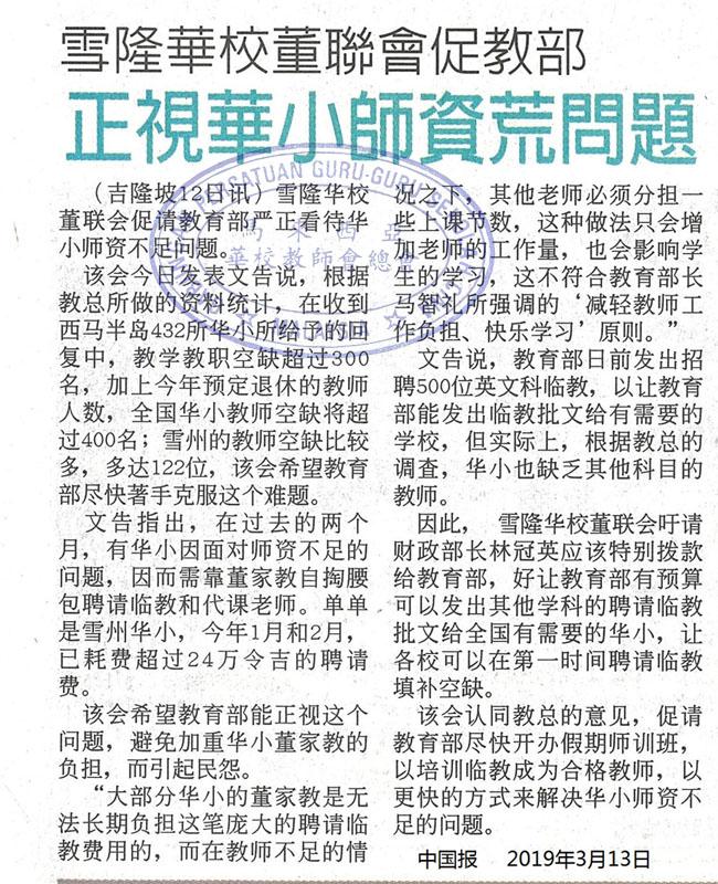 雪隆华校董联会促教部正视华小师资荒问题