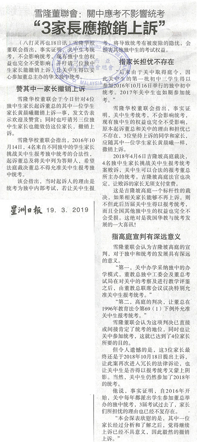 """雪隆董联会:关中应考不影响统考 """"3家长应撤销上诉"""""""